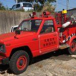 消防車 日産サファリ4WD
